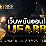 เว็บพนันออนไลน์UFA888 เว็บที่มีทางเข้า พร้อมใช้งานตลอด 24 ชั่วโมง
